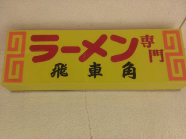 hisyakaku1