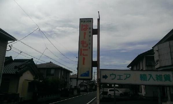 kanoya.ha-moni-