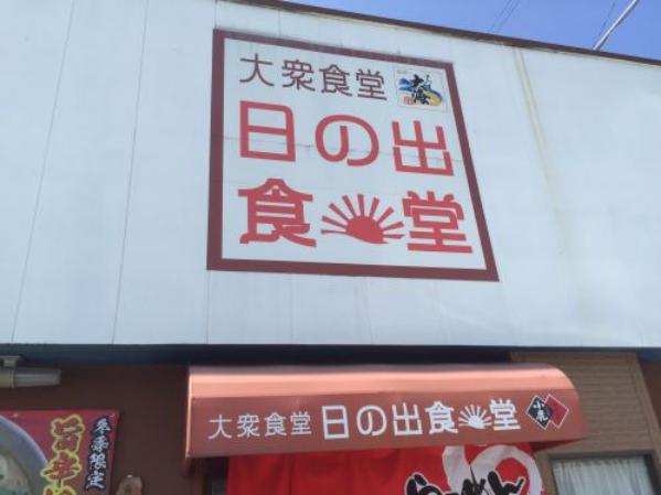 hinodesyokudou